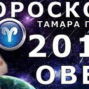 Гороскоп на 2018 год для знака Овен от Тамары Глоба