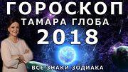 Гороскоп на 2018 год от Тамары Глоба всех знаков Зодиака