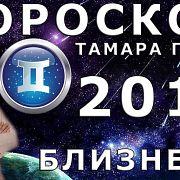 Гороскоп на 2018 год для знака Близнецы от Тамары Глоба