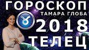 Гороскоп на 2018 год для знака Телец от Тамары Глоба