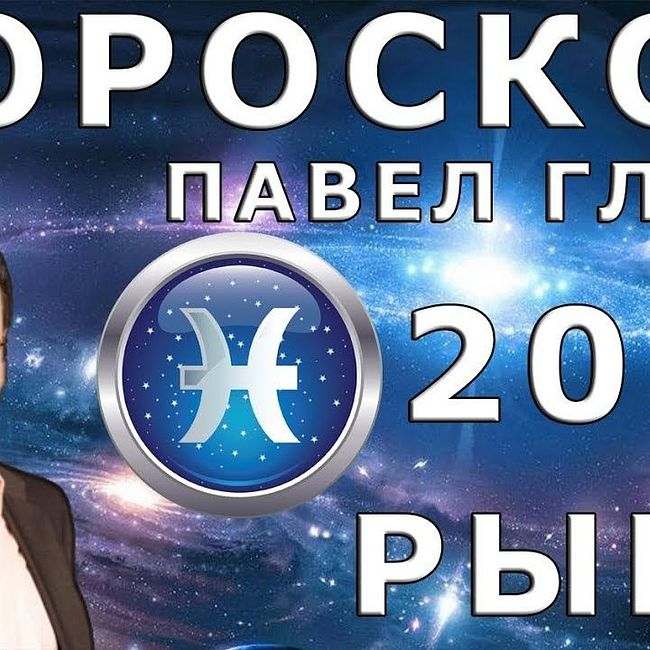 Гороскоп на 2018 год для знака Рыбы от Павла Глобы