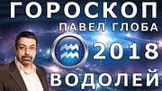Гороскоп на 2018 год для знака Водолей от Павла Глобы