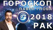 Гороскоп на 2018 год для знака Рак от Павла Глобы