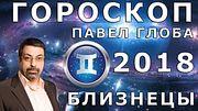Гороскоп на 2018 год для знака Близнецы от Павла Глобы