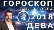 Гороскоп на 2018 год для знака Дева от Павла Глобы