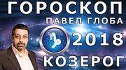 Гороскоп на 2018 год для знака Козерог от Павла Глобы