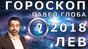 Гороскоп на 2018 год для знака Лев от Павла Глобы