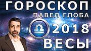 Гороскоп на 2018 год для знака Весы от Павла Глобы