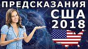 Предсказания и прогнозы для США на 2018 год