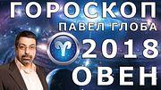 Гороскоп на 2018 год для знака Овен от Павла Глобы