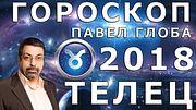 Гороскоп на 2018 год для знака Телец от Павла Глобы