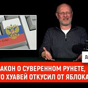 Закон о суверенном рунете, что Хуавей откусил от Яблока   В цепких лапах