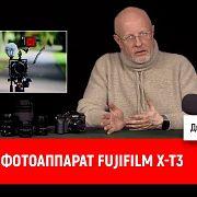 Фотоаппарат Fujifilm X-T3   В цепких лапах