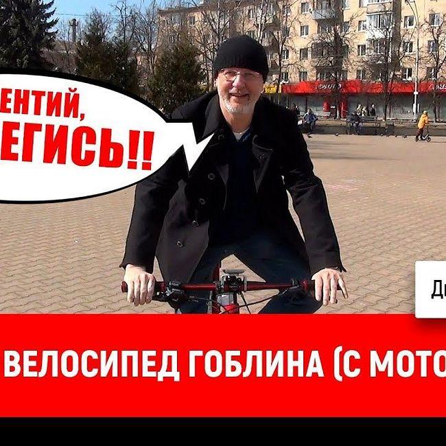 Новый велосипед Гоблина (с мотором) | В цепких лапах