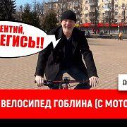 Новый велосипед Гоблина (с мотором)   В цепких лапах