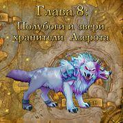 Глава8: Полубоги извери хранители Азерота (8)