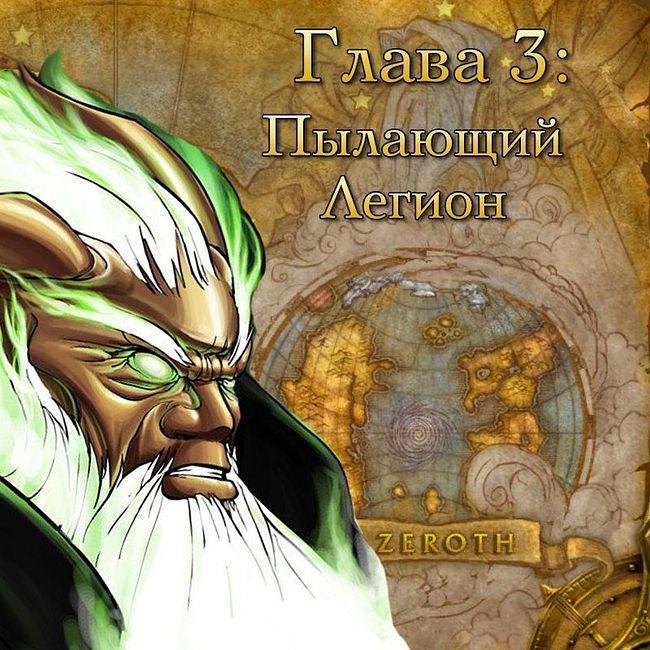 Глава3: Пылающий Легион (3)