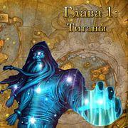 Глава1: Титаны (1)