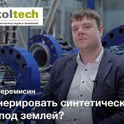 Методы увеличения нефтеотдачи Алексей Черемисин