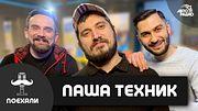 Паша Техник о депутатском кресле, отказе от наркотиков и рэперах новой школы