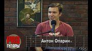 Pro Гитары - Антон Опарин