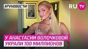 У Анастасии Волочковой украли 100 миллионов