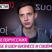 Тима Белорусских о дружбе в шоу-бизнесе и своём успехе
