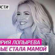 Виктория Лопырева впервые стала мамой