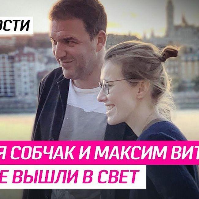 Ксения Собчак и Максим Виторган вместе вышли в свет
