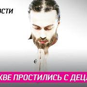 В Москве простились с Децлом