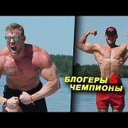 Миронов, Мокшин и Батя против действующих чемпионов