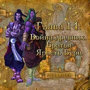 Глава14: Война древних. Братья Ярость Бури (14)