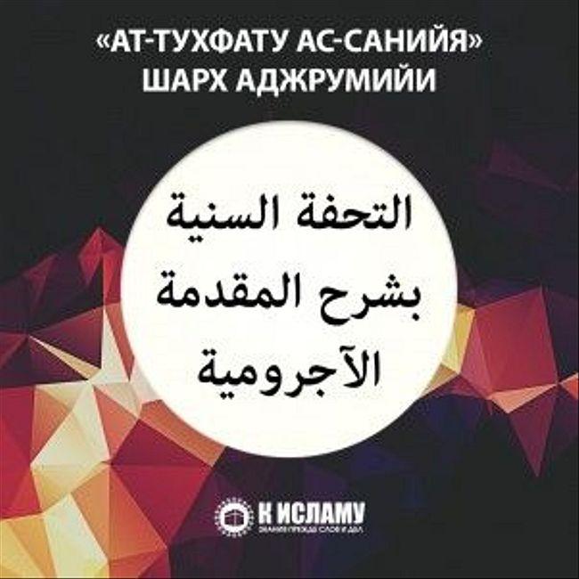 Шарх Аджрумийи. Урок 20-й