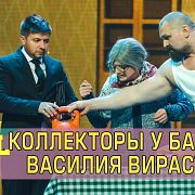 Коллекторы угрожают бабушке Василия Вирастюка | Дизель шоу новый выпуск 2017