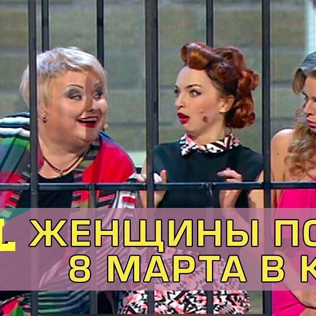 Женщины в участке после 8 марта   Дизель шоу  2017