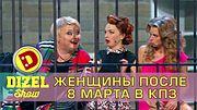 Женщины в участке после 8 марта | Дизель шоу  2017