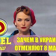 Дизель шоу - отмена 8 марта в Украине | Дизель студио,  Украина