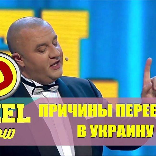 Дизель шоу - переезд в Украину | новый выпуск - 2017