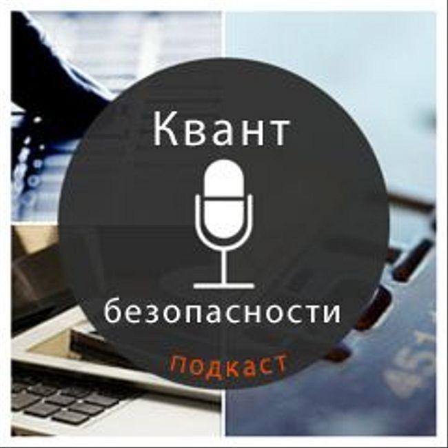 41-й Квант безопасности: много про стартапы сМаксимом Лагутиным (41)