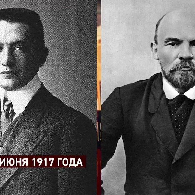 100 лет революции: 29 мая – 4 июня 1917 года (часть 1)