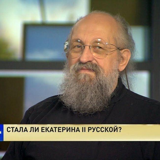 Анатолий Вассерман - Стала ли Екатерина II русской?