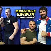 Яркие герои чемпионата России по АРМу или сколько стоит прокатиться на Россию