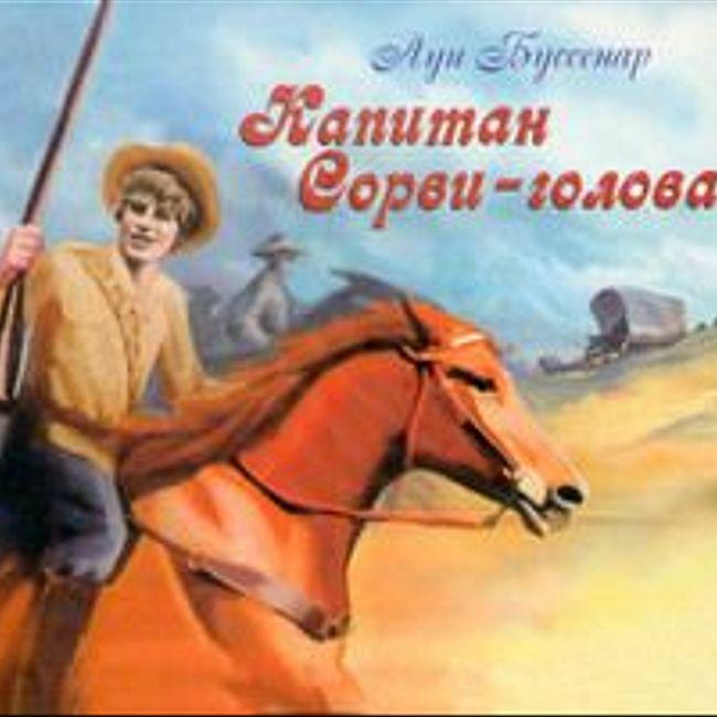 Луи Буссенар: «Капитан Сорвиголова». 1.8