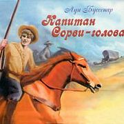 Луи Буссенар: «Капитан Сорвиголова». 2.1