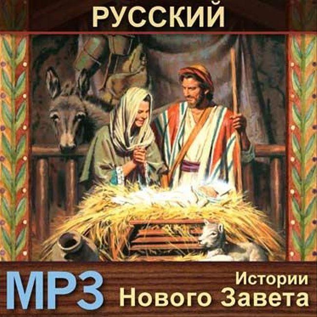 Глава 53: Распятие Иисуса