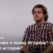 Переводы «Слова о полку Игореве»