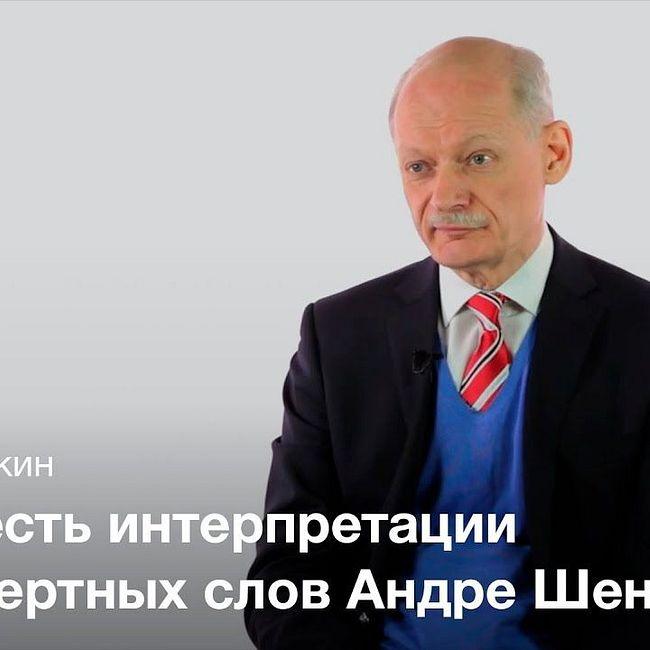 Казнь Андре Шенье