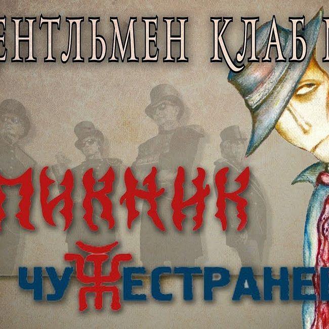 "ПИКНИК ""ЧУЖЕСТРАНЕЦ"" 2014.  Джентльмен клаб №8"