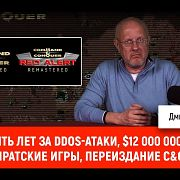 Десять лет за DDOS-атаки, $12 000 000 за пиратские игры, переиздание C&C