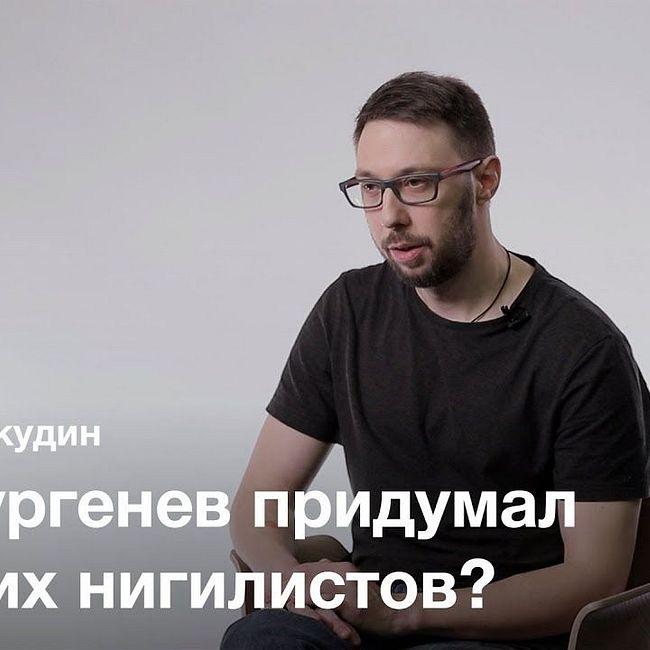 Иван Тургенев и рождение нигилизма — Борис Прокудин